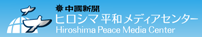 Hiroshima Peace Media Center